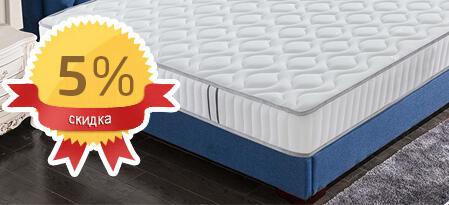 Скидка 5% при покупке кровати с матрасом